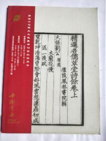 中国书店~第四十七期大众收藏书刊资料拍卖会