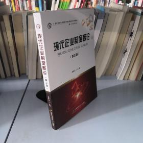 现代企业制度概论·工商管理专业(第3版)