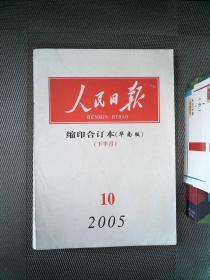 人民日报 缩印合订本(华南版)(下半月)2005.10