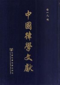 中国律学文献(第四辑 16开精装 全五册)