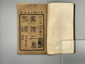 【经典版画】《芥子园画传第二集》存梅谱上、菊谱上2册、日本明治14年(1881)翻刻