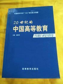 20世纪的中国高等教育  学位制度与研究生教育卷