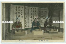 民国早期日本茶道之茶生产工艺流程--茶挽制粉,应该是抹茶,百年前东瀛制茶历史工业级参考影像。