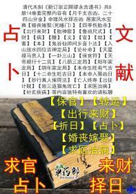 清代木刻《新订崇正闢谬永吉通书》共8册14卷套完整