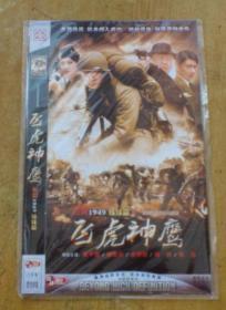 大型谍战战争电视剧:飞虎神鹰(DVD 2碟装 完整版)