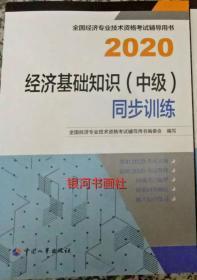 中级经济师2020教材经济基础知识(中级)同步训练2020
