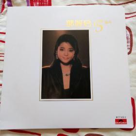 邓丽君 15周年 黑胶唱片LP 单碟双面版 817-143-1
