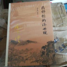 南怀瑾作品集(新版):药师经的济世观