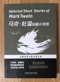 马克.吐温短篇小说选(名著名译汉英双语文库) Selected Short Stories of Mark Twain 9787513530453
