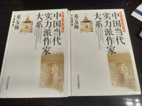 走向诺贝尔中国当代实力派作家大系:邓友梅小说精选(上、下)