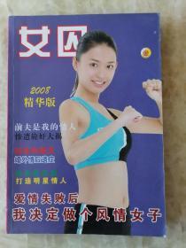女囚2008年合订本(精华版)