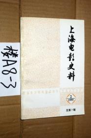 上海电影史料  1995.2 总第七期........