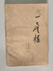 **一层楼 大32开 平装本 尹湛纳希 著 内蒙古人民出版社 1963年1版1印私藏 9.5品