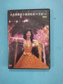 金光灿烂徐小凤演唱会89卡拉OK(1张碟片 光碟  见图)