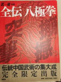 原版 现货 全传八极拳 日文版 松田隆智 八极拳秘传