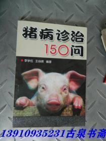 猪病诊治150问