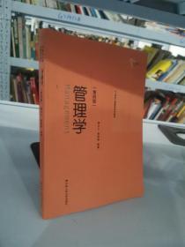管理学(第四版)/21世纪工商管理系列教材