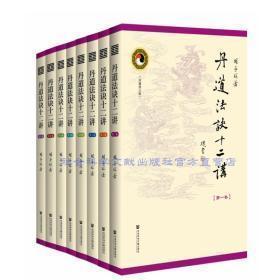 丹道法诀十二讲(珍藏修订版 16开 全八册)
