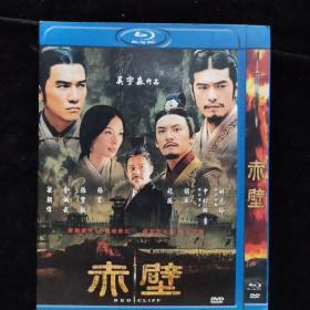 蓝光影视光盘545【赤壁】一张DVD简装