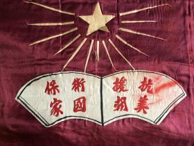 抗美援朝锦旗