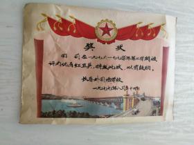 文革奖状:优秀红卫兵奖状(长54cm,宽38cm)