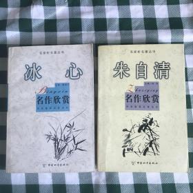 名家析名著丛书 名作欣赏《冰心》《朱自清》两本合售