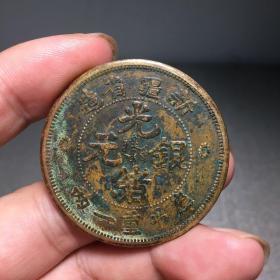 6941.铜币'新疆省造光绪银币'