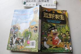 荒野求生科普漫画书2:马达加斯加寻宝记