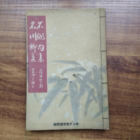 和本《名俳句集   名川柳集》一册全   昭和11年(1936年)发行