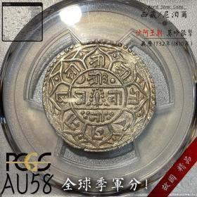 季军分 PCGS评级币AU58 西藏尼泊尔通用银币1810沙阿王朝莫哈钱币