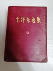 毛泽东选集(合订一卷本)【64开】