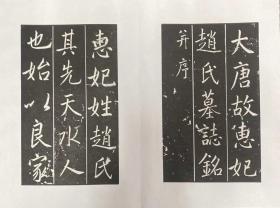 大唐《德宗惠妃赵氏》精品册页