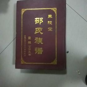 卲氏族谱首修三卷