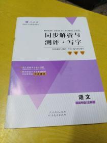 同步解析与测评·写字 语文 四年级上册(同步字帖)