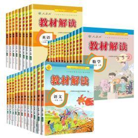 教材解读语文数学英语pep 全套32本 人教版一二三四五六年级小学1-6年级上下册语数英小学教材全解教师备课教师教学用书同步教材书