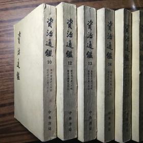 《资治通鉴》(10册  12——20 册  缺11册)  共10册
