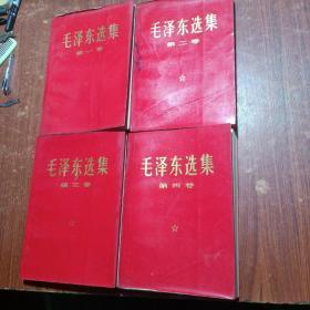 毛泽东选集(1_4卷)