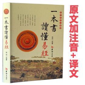 一本书读懂易经 图文简体注释版 一本书教你轻松读懂易经周易易学