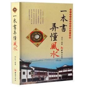 一本书弄懂风水 你不可不懂的风水理论一本通 简单易学好理解易经一本书读懂风水学