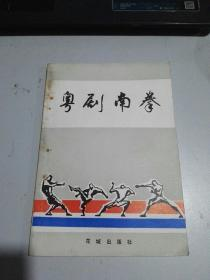 粤剧南拳(1985年初版)