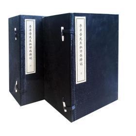 李卓吾先生批评西游记(16开线装 全二函十六册)