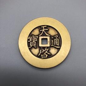 铜钱天启通宝背十一 两古钱币,