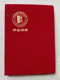 中华会计函授学校毕业纪念册