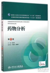 药物分析 第8版 第八版本科药学 杭太俊 人民卫生出版社 9787117220293