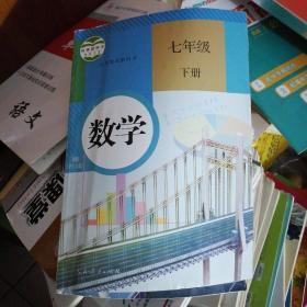 义务教育教科书——数学(七年级下册)