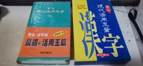 汉字现代活用玉篇(盒装)