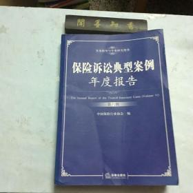 保险诉讼典型案例年度报告. 第6辑  (内页无写划)