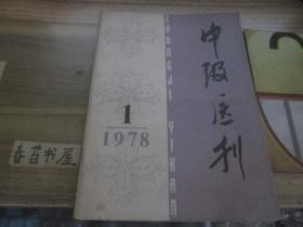 中级医刊【1978年第1期】  复刊号