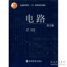 二手电路 邱关源 第五版5 考研教材2006年版 9787040196719