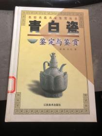 青白瓷鉴定与鉴赏  精装 馆藏 原版现货